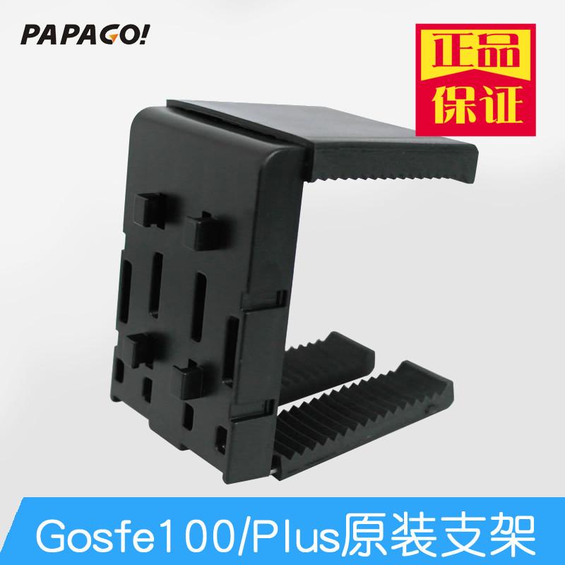 [PAPAGO趴趴狗行车记录仪Gosafe100 100Plus] для в оригинальной упаковке зеркало заднего вида [支架子]