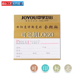 瓷砖价格牌标价牌卫浴价格标签建材标价签铝合金地板标签贴价格贴