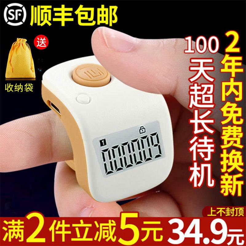 一心念佛计数器佛教手动戒指型电子数显可充电念经诵经磕头记数器