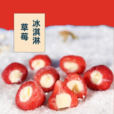 【官方正品】网红草莓水果冰淇淋 GOOBLE果堡冰激凌雪芭雪泥冷饮