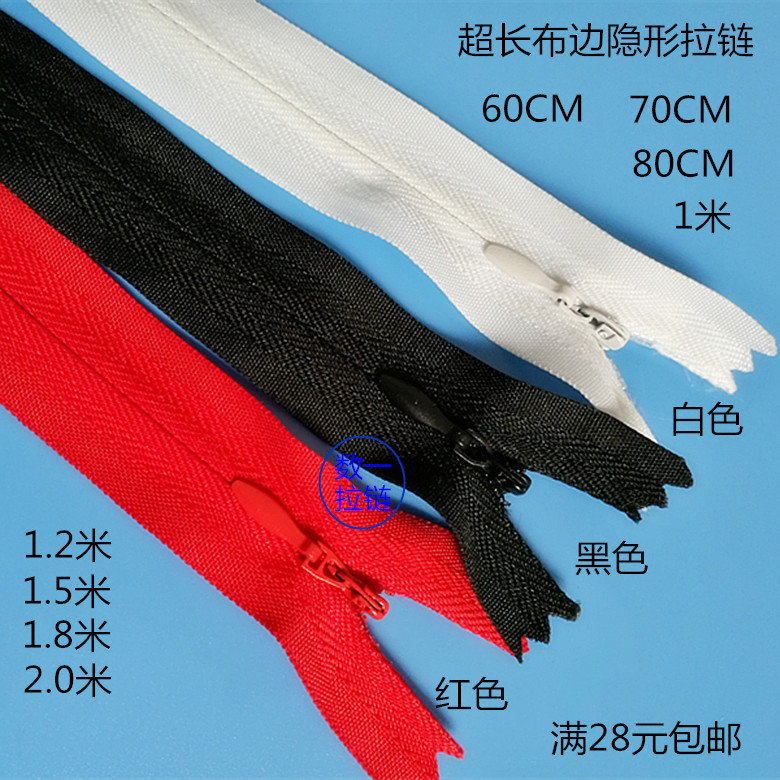 Super long invisible zipper 0.8/1/1.2/1.5/2 off white red black quilt cover zipper cloth edge can be customized