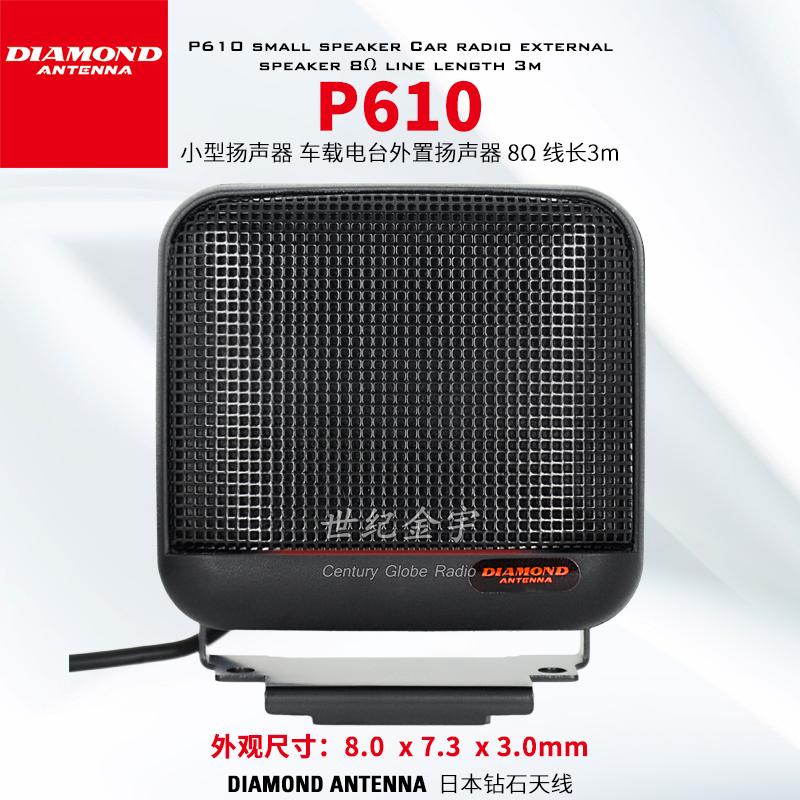 日本钻石天线 P610 小型扬声器 车载电台外置扬声器 8Ω 线长3m