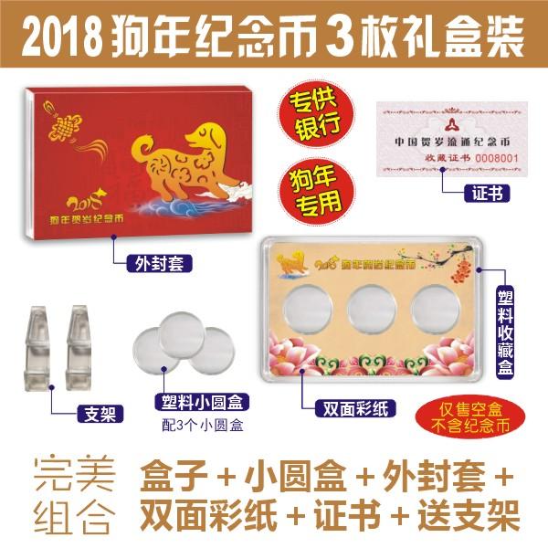 空盒狗年2018年二狗3枚装三枚装纪念币保护盒生肖10元27mm小圆盒