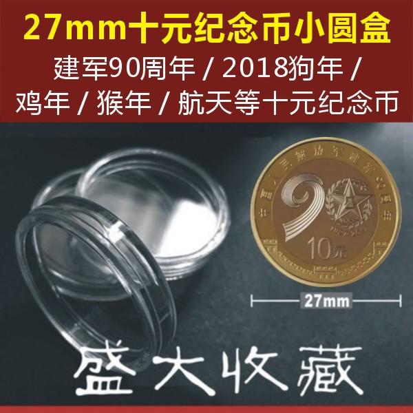 小圆盒 建军 狗年 鸡年 纪念币10元硬币小圆盒航天纪念币27mm