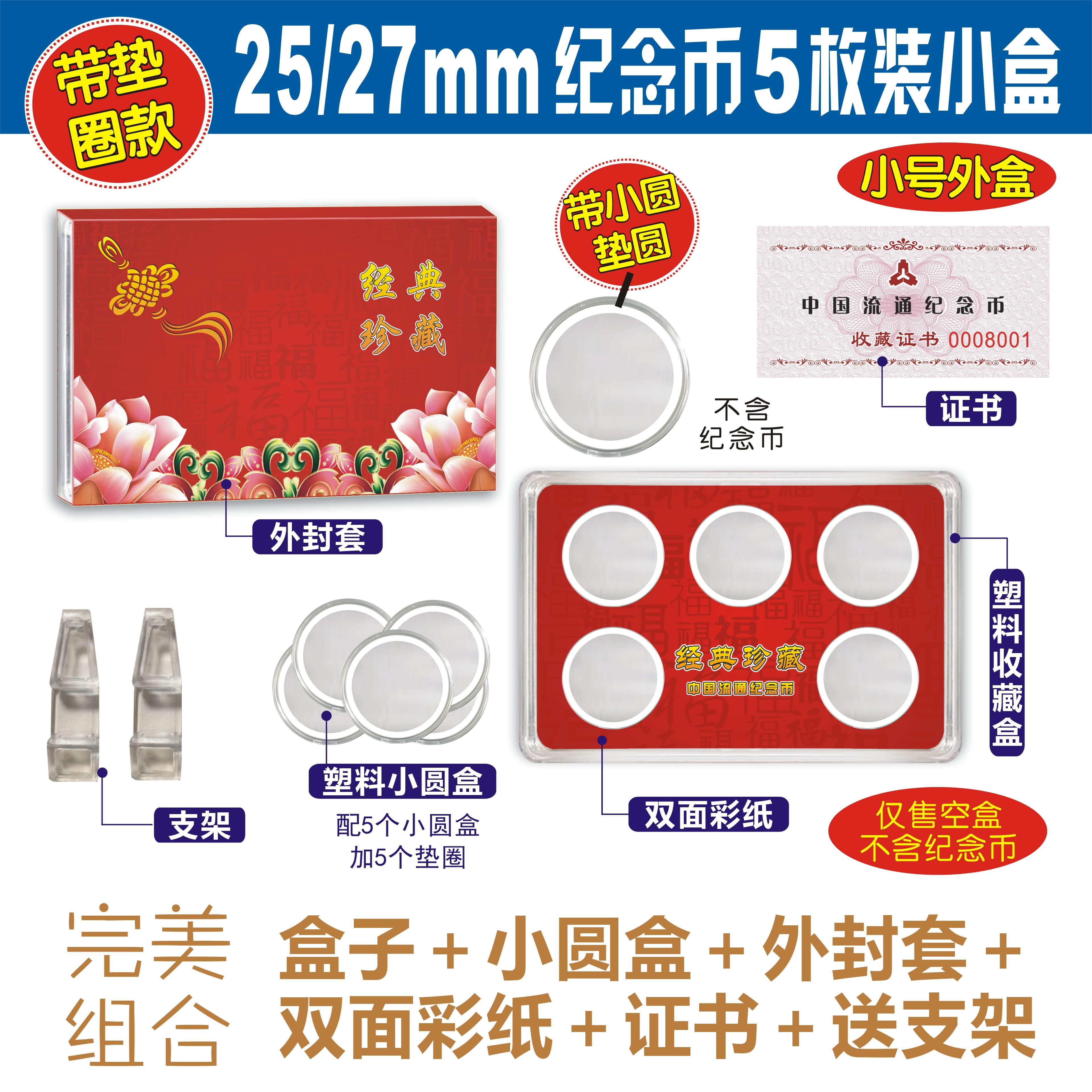 空盒 - 带垫圈款 - 25mm/27mm通用5枚装五枚装纪念币保护盒小圆盒
