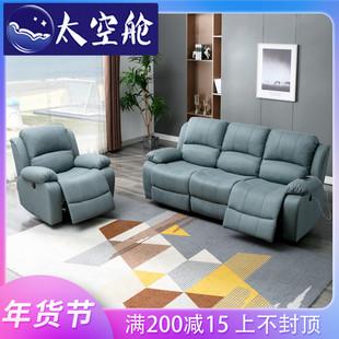 现代科技布艺组合客厅头等太空舱沙发椅子大小中户型单双三人电动