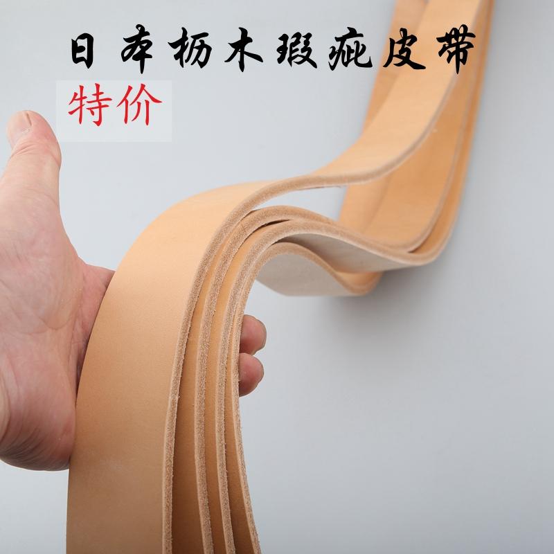 枥木鞍革昭南皮带条日本进口头层真皮原色植鞣革加厚微瑕疵特价