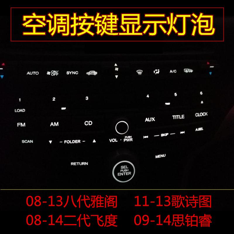 本田八代雅阁思域歌诗图思铂睿空调灯泡面板按键显示灯泡背光中控