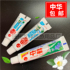 New Chinese small toothpaste for hotel and hotel travel 3g6g flower fresh crystal paste 10g white paste portable