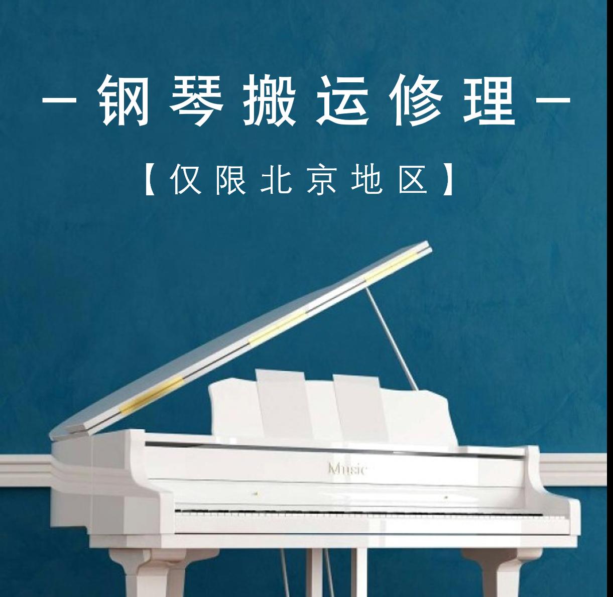 北京调音调律,钢琴调音,钢琴调律师,钢琴调音师,钢琴调琴师