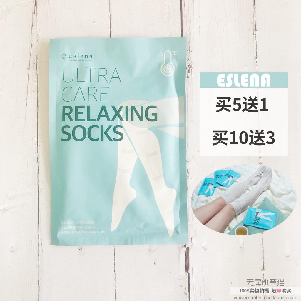 韩国Eslena艾斯莲娜腿膜脚膜足部护理去死皮补水消水肿美腿神器(非品牌)