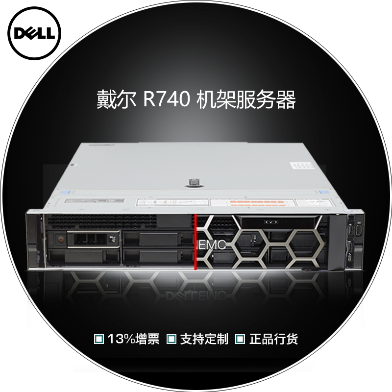 Dell r740 dual to strong rack 2U storage virtualization database host storage shared server