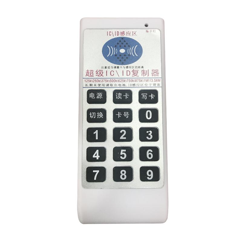 IDIC门禁卡复制器读卡器05CD06CD可重复擦写电梯考勤感应卡配卡机