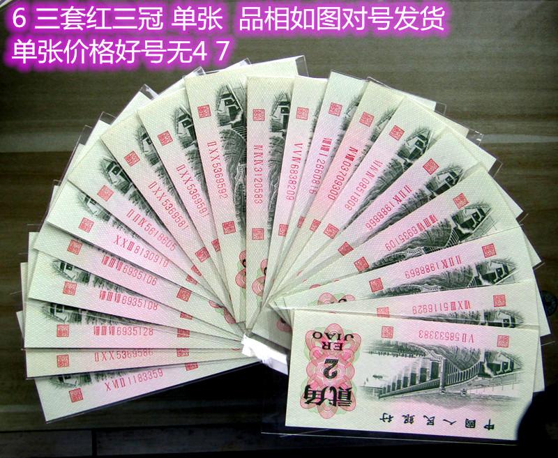 Третья серия юаней Артикул 603866886011