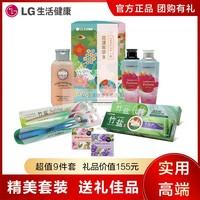 韩国LG生活健康洗护套装端午节员工福利慰问工会礼品日用品礼盒