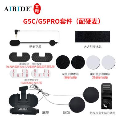 AIRIDE艾骑G5C/G5PR0头盔蓝牙耳机底座喇叭软硬麦克风魔术贴套件