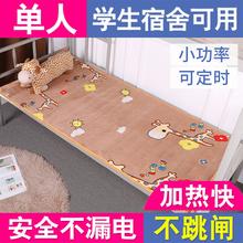 单人电热毯学生宿舍电褥子小型安全家用1.2米0.9寝室床专用小功率