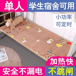 单人电热毯学生宿舍电褥子小型安全家用1.2米0.9寝室床专用小功率图片