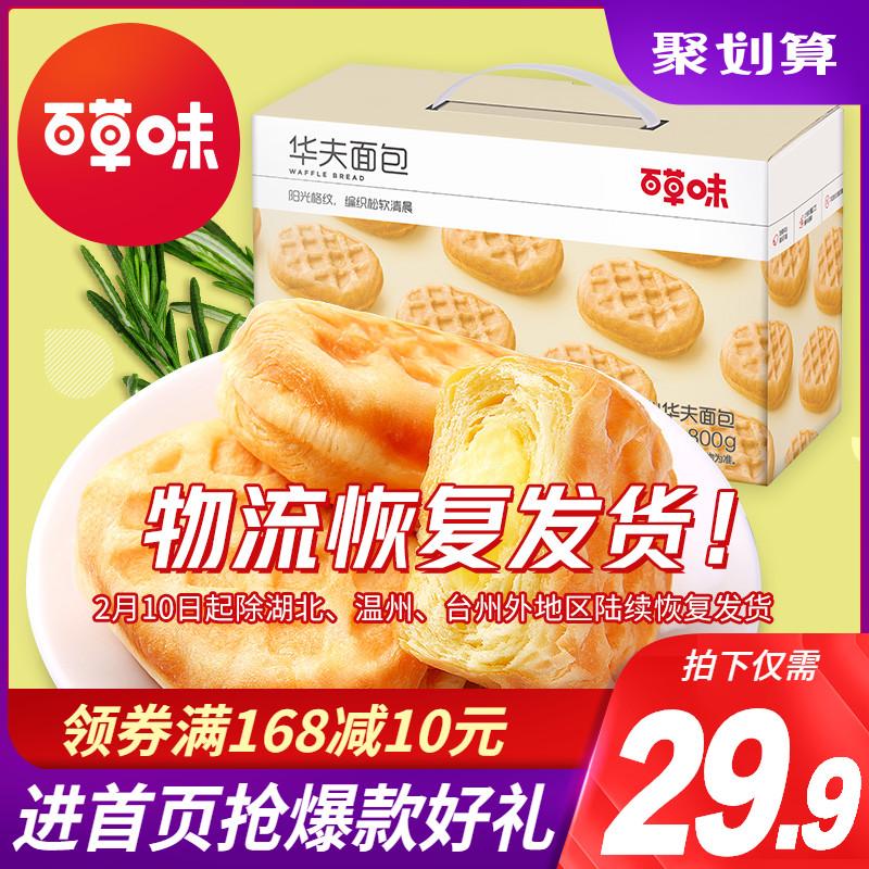 【百草味夹心华夫面包800g】手撕面包早餐食品整箱蛋糕零食华夫饼