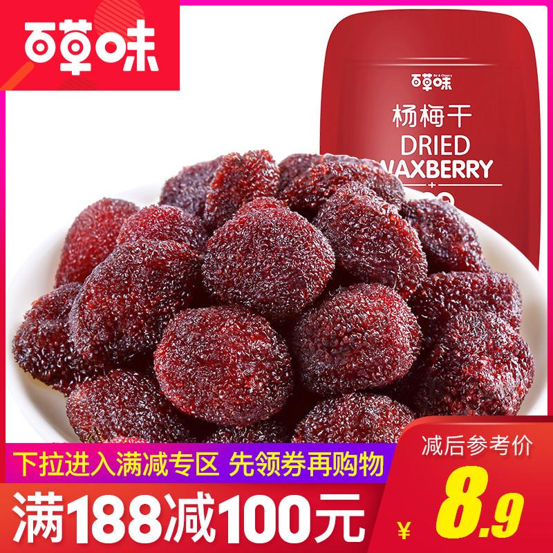 满减【百草味-杨梅干100g】蜜饯零食话梅子肉 果脯乌西梅肉水果干