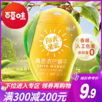芒果干零食干果蜜饯果脯吃满减百草味休闲网红小吃水果干