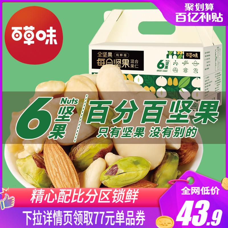 百亿补贴【百草味-每日全坚果525g】网红健康混合干果整箱
