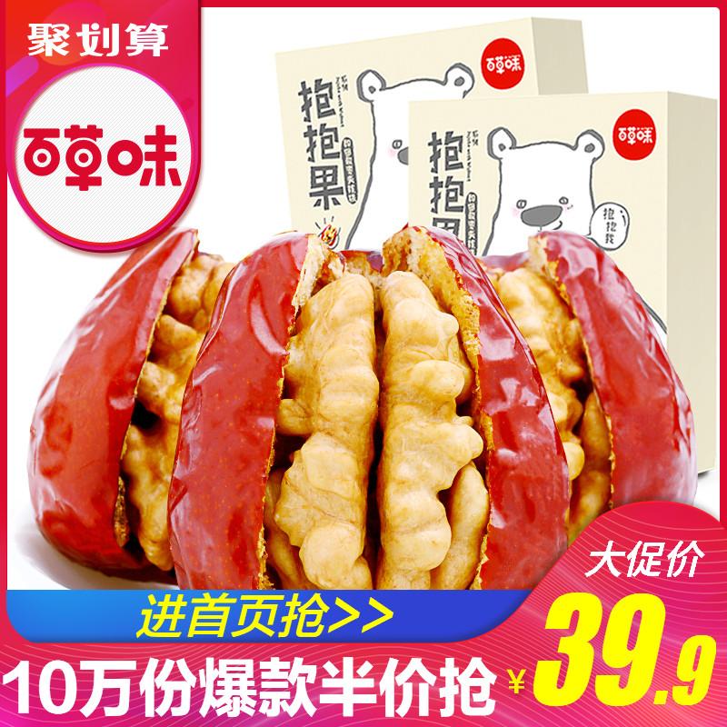 【百草味-红枣夹核桃仁260gx2盒】新疆和田大枣子 抱抱果零食特产
