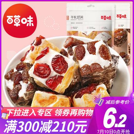 满减【百草味-牛扎奶芙160g】零食雪花酥糕点牛轧糖沙琪玛