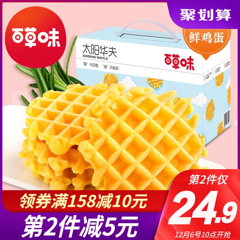 【百草味-太阳华夫饼800g】营养早餐蛋糕手撕面包零食整箱