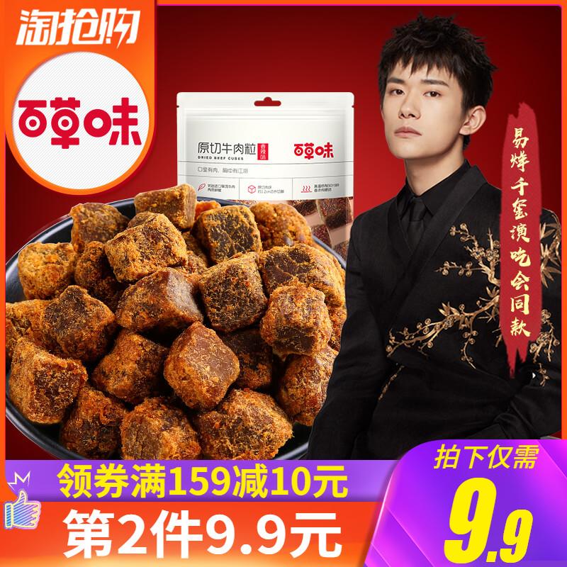 【百草味-原切牛肉干100g】牛肉粒正品保证