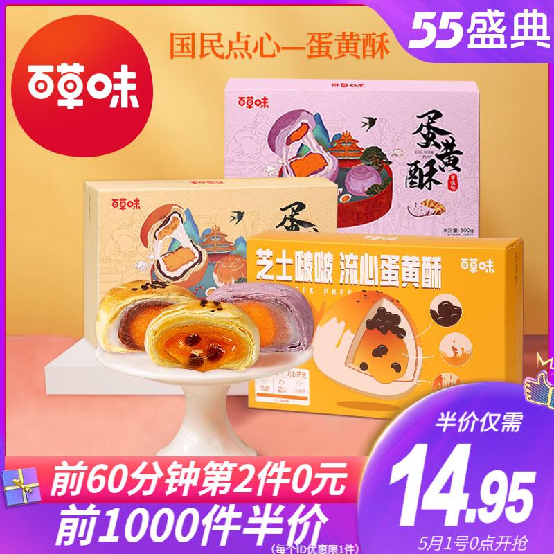 【前1000名¥14.95】蛋黄酥300g