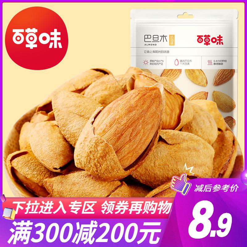 满减【百草味-巴旦木100g】坚果干果零食扁桃仁巴坦木休闲零食