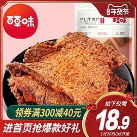 【百草味-五香牛肉片50gx2袋】食品小吃特产熟食休闲零食牛肉干