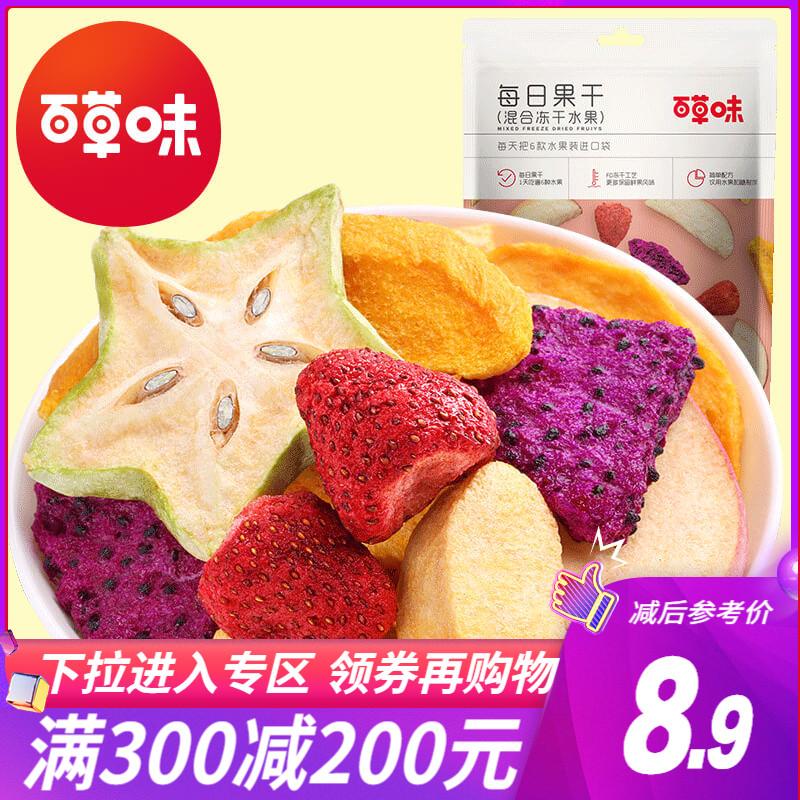 满减【百草味-混合装冻干水果30g】综合果蔬干脆蔬菜脆片零食即食