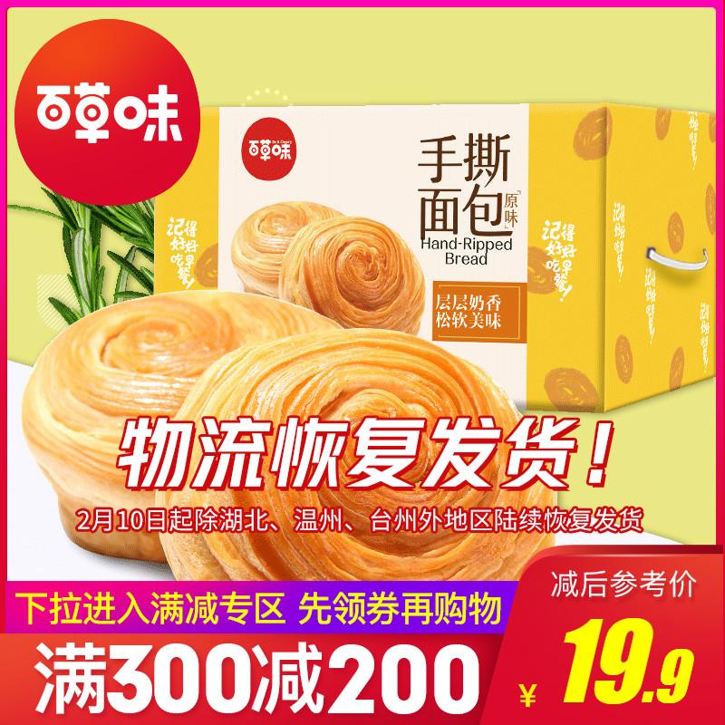 满减【百草味-手撕面包1kg】全麦蛋糕早餐营养食品休闲零食小吃