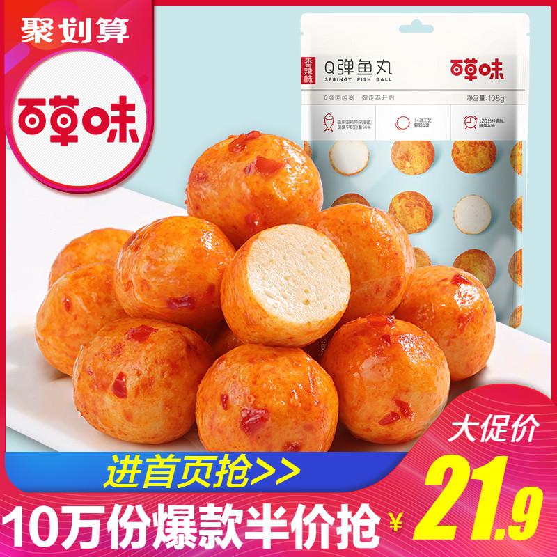 【百草味-Q弹鱼丸108gx2袋】即食海鲜特产休闲零食小吃香辣味