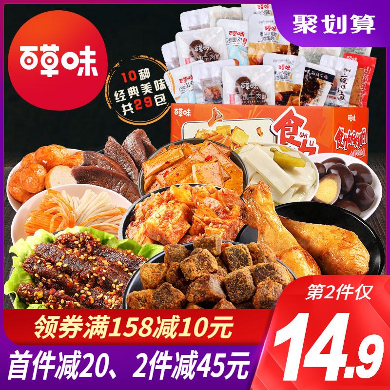 【百草味-肉类零食大礼包】网红休闲食品散装小吃充饥夜宵整箱