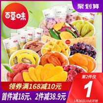 百草味水果干大礼包年货零食网红品蜜饯混合装芒果脯休闲小吃