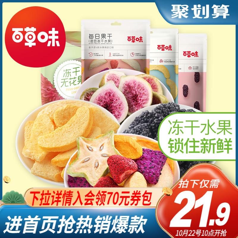 百草味冻干水果混合装综合果蔬脆干蔬菜脆片脱水新鲜网红小零食