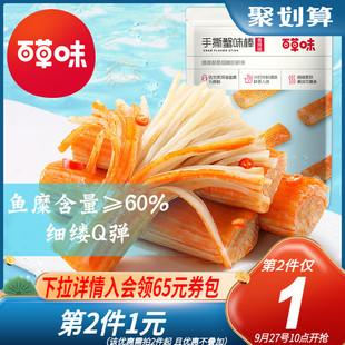 蟹柳蟹肉棒海味零食即食网红小吃 手撕蟹味棒120g 百草味