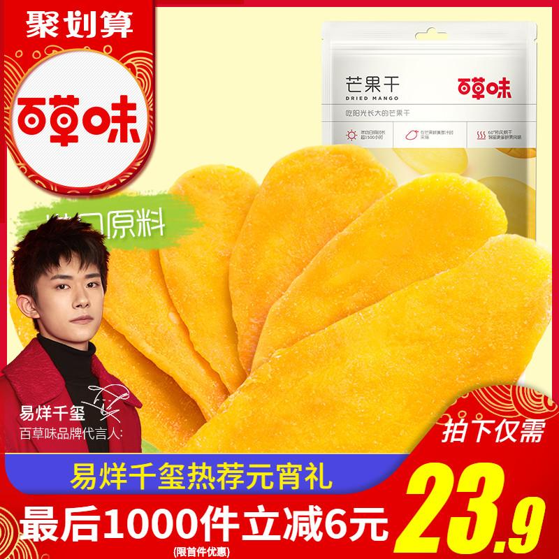 【百草味-芒果干120gx3袋】果脯蜜饯水果干 网红小零食小吃混合装