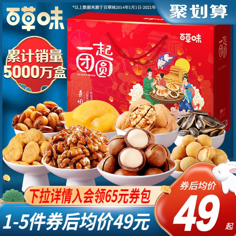 【百草味-中秋坚果大礼包1612g/9袋】每日坚果干果零食礼盒送礼
