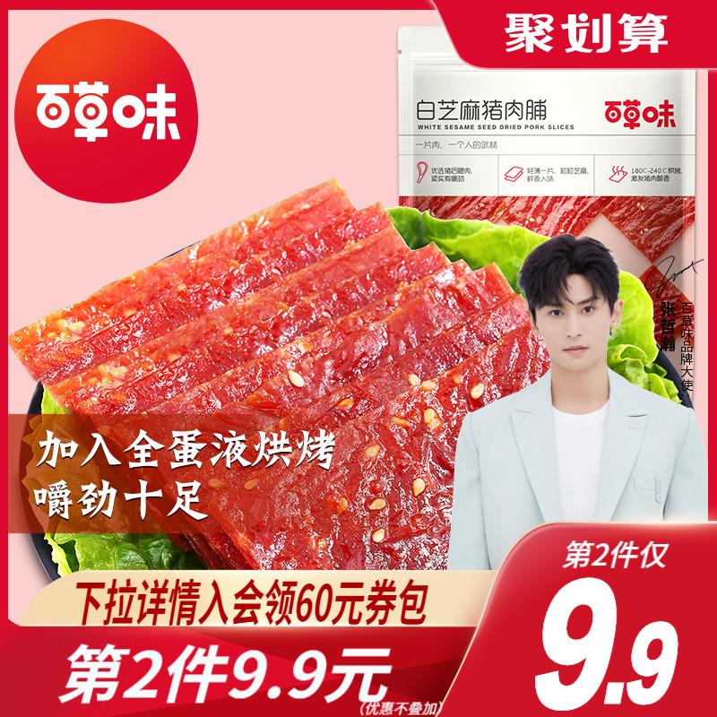 百草味精制猪肉脯零食特产小吃靖江特色风味肉干肉片网红休闲食品