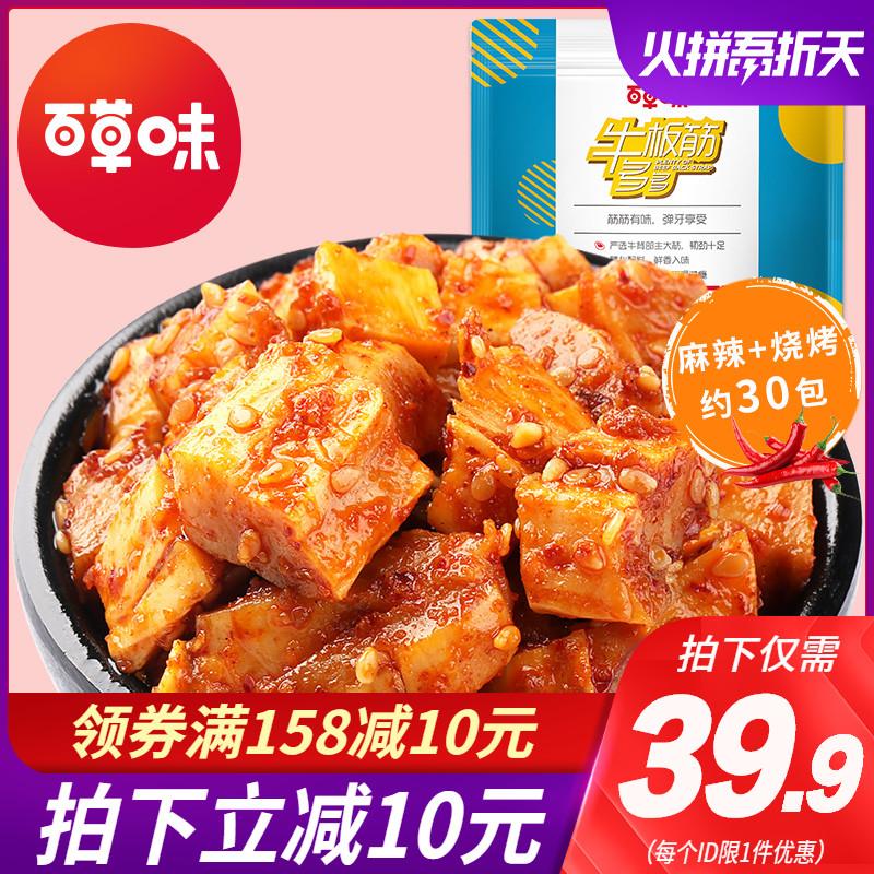 【百草味-霸气牛板筋455g】四川特产小吃网红食品麻辣零食小包装