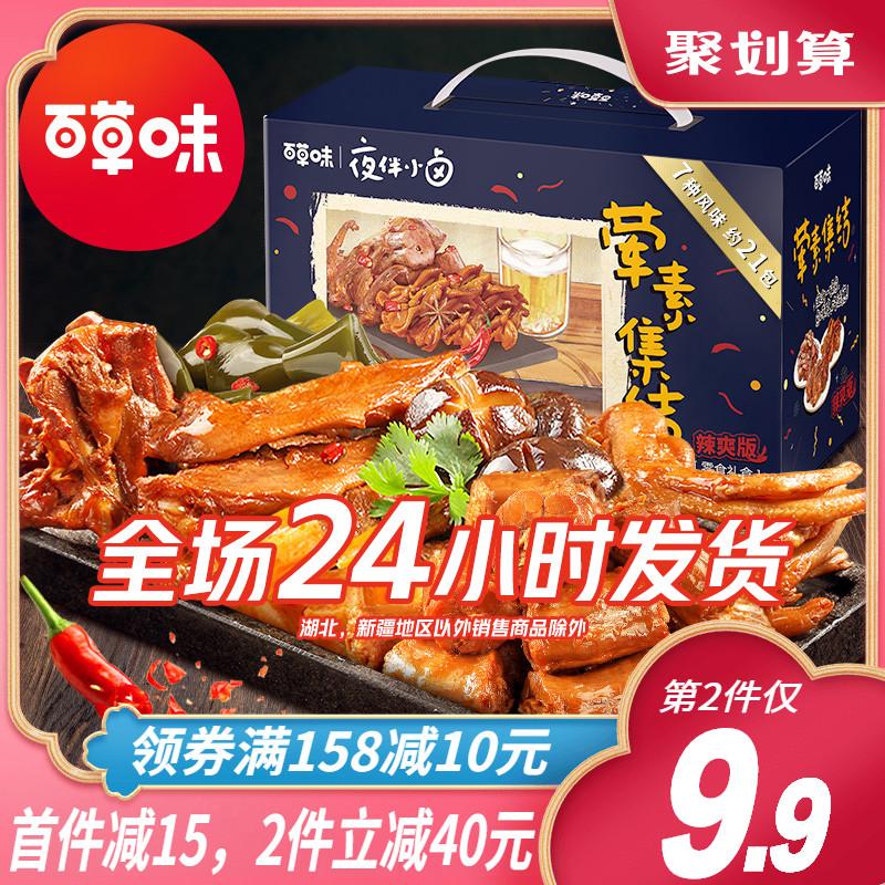 【百草味卤味大礼包】鸭脖肉类零食休闲食品小吃充饥夜宵整箱熟食