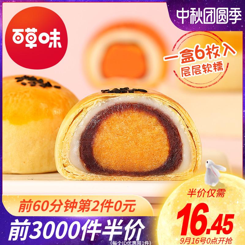 【百草味】网红雪媚娘蛋黄酥300g共6枚