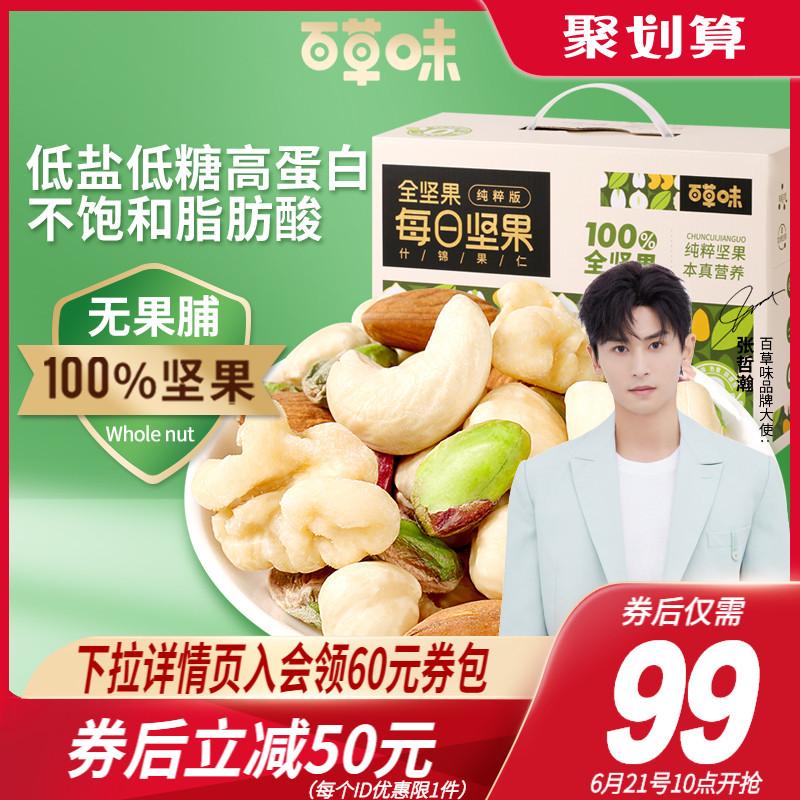 百草味每日纯坚果750g无果干组合孕妇零食混合小包装30包礼盒