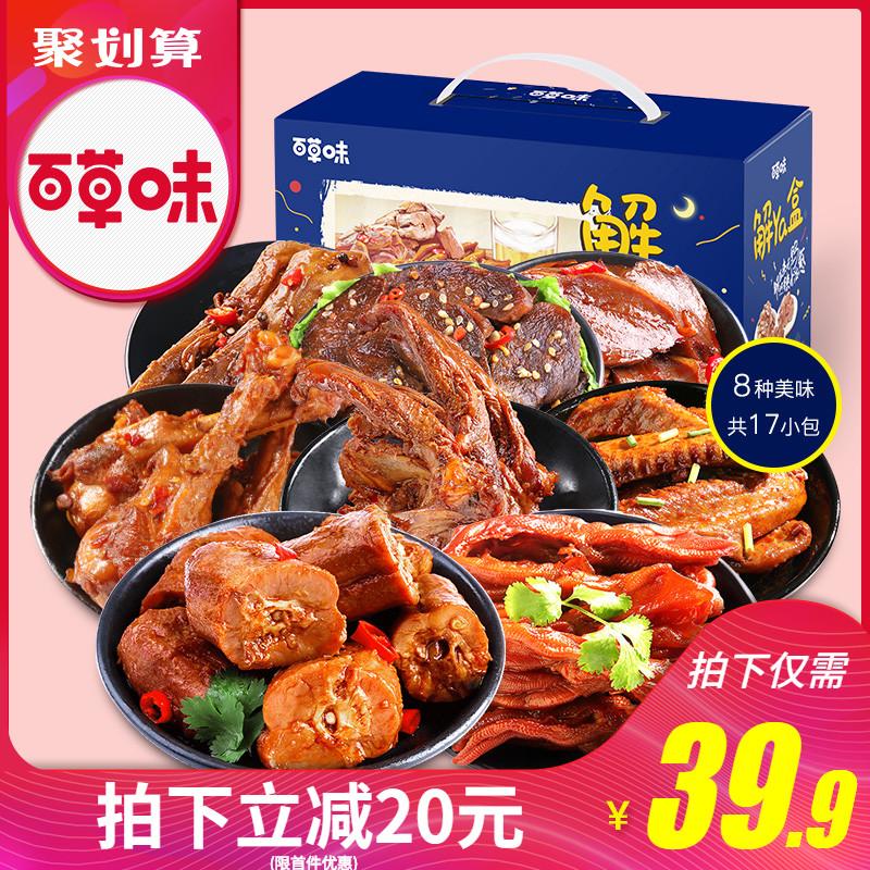 【百草味-解Ya盒500g】鸭肉大礼包 鸭脖鸭爪鸭货卤味零食麻辣小吃