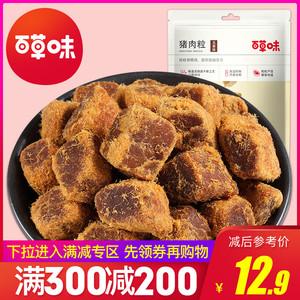 满减【百草味-猪肉粒100g】猪肉干肉脯肉类办公室零食特产小吃