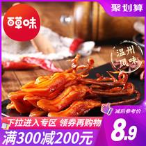 五味格麻辣零食大礼包小吃卤味整箱多口味组合散装肉食休闲小食品